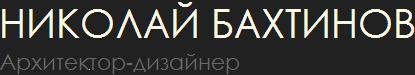 Николай Бахтинов дизайнер